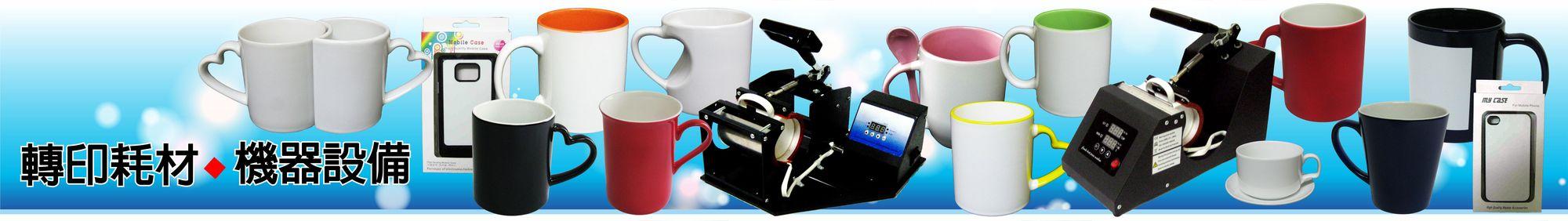 W轉印耗材機器設備